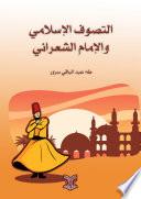 التصوف الإسلامي والإمام الشعراني