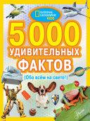 5000 удивительных фактов (Обо всем на свете!) Pdf/ePub eBook