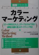 Cover image of 図解でわかるカラーマーケティング