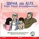 Sophia and Alex Visit Their Grandparents