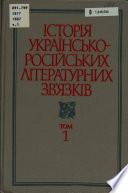 Історія українсько-російських літературних зв'язків: Дожовтневий період