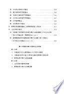 敎育改革に関する資料: 中敎審の答申に対する政党の見解・新聞論調及び団体の意見
