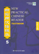 Cover of 新实用汉语课本