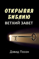 Unlocking the Bible   Old Testament  Russian