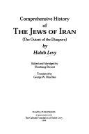 Comprehensive History of the Jews of Iran
