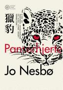 獵豹(奈斯博作品集5) Pdf/ePub eBook