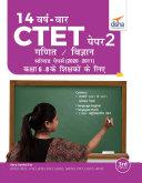 14 VARSH VAAR CTET Paper 2 (Ganit/ Vigyan) Solved Papers (2011 - 2020) - 2nd Hindi Edition