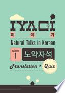 (Natural Talks in Korean) IYAGI #1 노약자석