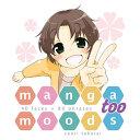 Manga Moods, Too