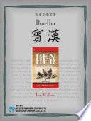 Ben Hur Pdf/ePub eBook