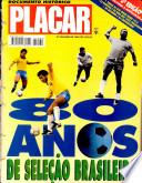 1994年5月