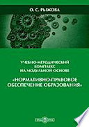 Учебно-методический комплекс на модульной основе «Нормативно-правовое обеспечение образования»