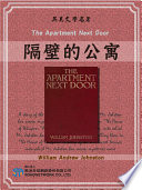 The Apartment Next Door (隔壁的公寓)