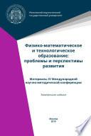 Физико-математическое и технологическое образование: проблемы и перспективы развития