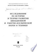 Issledovanii︠a︡ po istorii i teorii razvitii︠a︡ aviat︠s︡ionnoĭ i raketno-kosmicheskoĭ nauki i tekhniki
