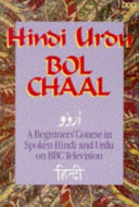 Hindi Urdu bol chaal