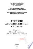 Русский ассоциативный словарь: Прямой словарь: от стимула к реакции