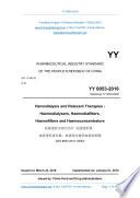 YY 0053-2016: Translated English of Chinese Standard. YY0053-2016