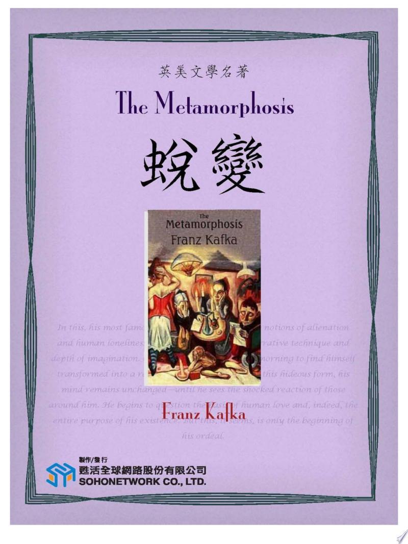 The Metamorphosis (蛻變)