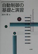 Cover image of 自動制御の基礎と演習