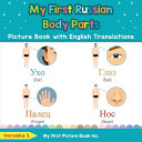 My First Russian Body Parts Picture Book with English Translations