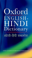 Oxford English Hindi Dictionary Book