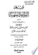 موسوعة القواعد الفقهية - القسم الثاني عشر - هـ و ي