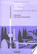 Deutsche Sprachlehre für Ausländer  : Grundstufe in einem Band. .... Glossar. Deutsch-russisch. / [Übers.: Artur Huber] , Volume 19