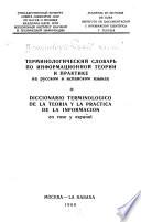 Terminologicheskiĭ slovarʹ po informat︠s︡ionnoĭ teorii i praktike na russkom i ispanskom i︠a︡zykakh
