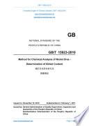 GB/T 15923-2010: Translated English of Chinese Standard. (GBT 15923-2010, GB/T15923-2010, GBT15923-2010)
