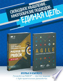 Guide to the Project Management Body of Knowledge (PMBOK(R) Guide-Sixth Edition / Agile Practice Guide Bundle (RUSSIAN)