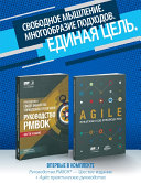 Guide to the Project Management Body of Knowledge (PMBOK(R) Guide-Sixth Edition / Agile Practice Guide Bundle (RUSSIAN) Pdf/ePub eBook