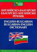 English Bulgarian   Bulgarian English Dictionary