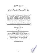 القانون الإداري بين التشريعي المصري و السعودي