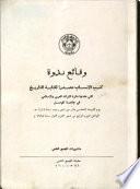 وقائع ندوة كتب الأنساب مصدرا لكتابة التاريخ