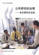 Cover image of Governance of Public Research : Toward Better Practices (Chinese version)