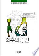 최후의 증인(상권)(김성종추리문학전집 1)(2판)
