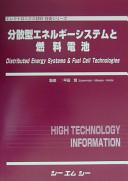 Cover image of 分散型エネルギーシステムと燃料電池