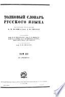 Толковый словарь русского языка: П-Ряшка