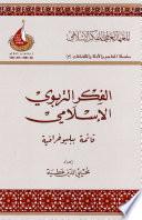 الفكر التربوي الإسلامي