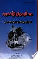 عبد الرحمن الأخضري