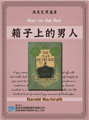 Man on the Box (箱子上的男人)
