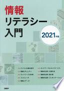 情報リテラシー入門 2021年版