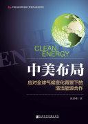 中美布局:应对全球气候变化背景下的清洁能源合作 Pdf/ePub eBook