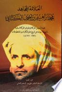 العلامة المجاهد محمد إبراهيم بن أحمد الكتاني