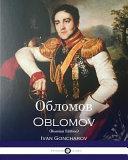 Oblomov (Russian Edition)