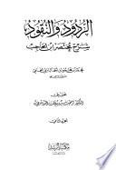 الردود والنقود شرح مختصر ابن الحاجب - ج 2