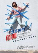 Sticky Faith  Chinese Version
