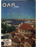 The Port of Piraeus During