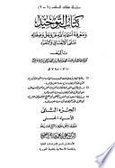 كتاب التوحيد لابن منده - ج 2